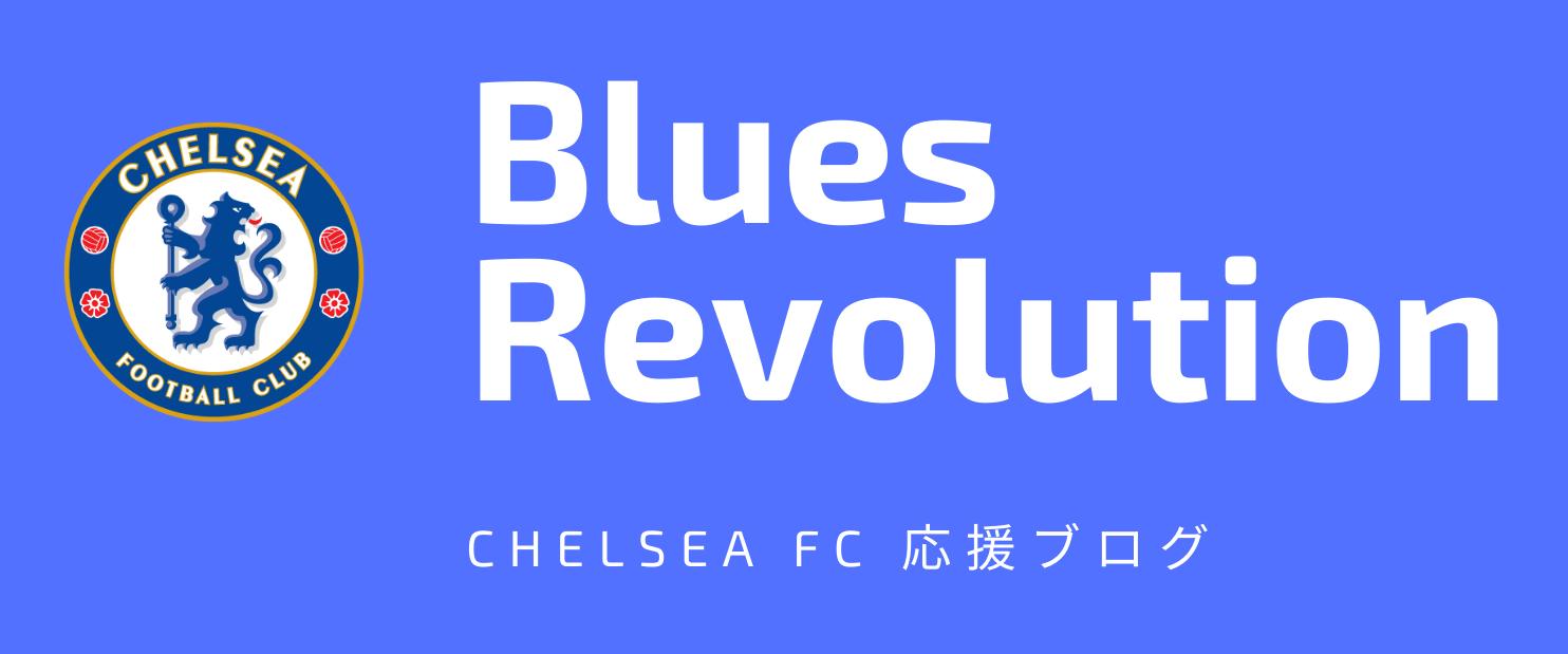 Blues Revolution(チェルシーFC)